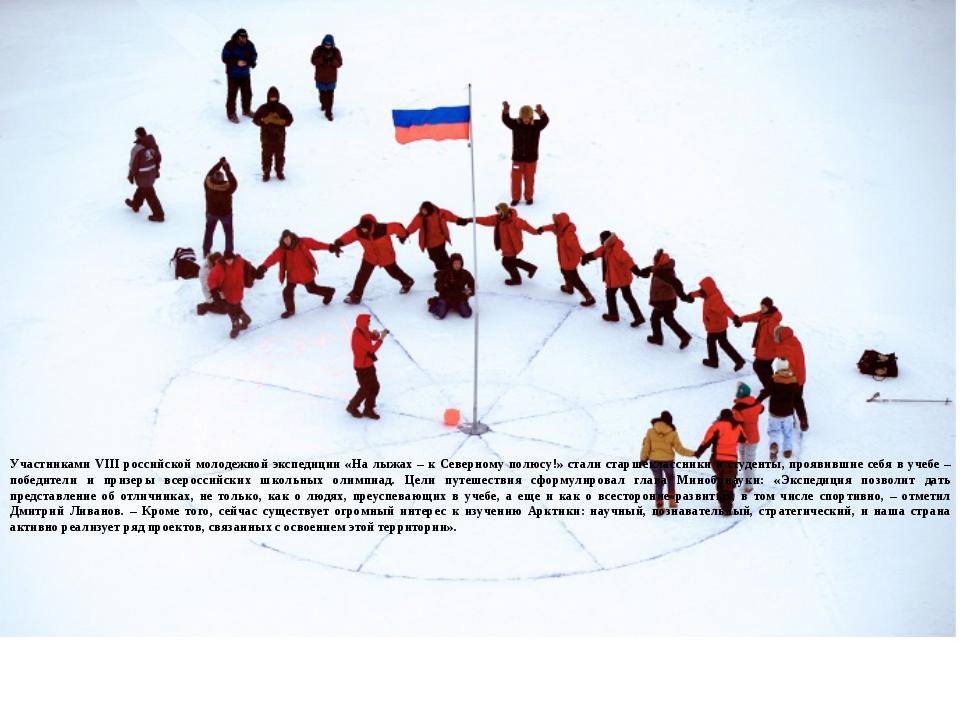 Участниками VIII российской молодежной экспедиции «На лыжах – к Северному пол...