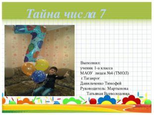 МОЁ ЛЮБИМОЕ ЧИСЛО Выполнил: ученик 1-а класса лицея №4 (ТМОЛ) Данильченко Тим