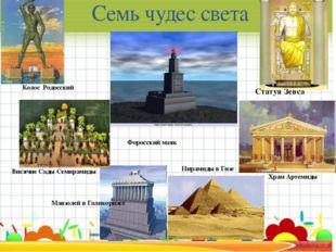 Семь чудес света Колос Родосский Висячие Сады Семирамиды Форосский маяк Пира