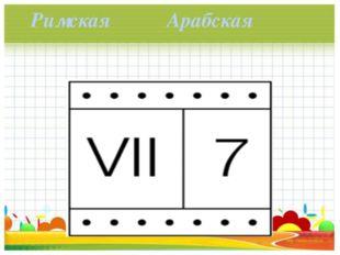 Из истории числа 7 В древности число 7 было окружено почётом. Когда-то 7 было