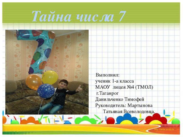 МОЁ ЛЮБИМОЕ ЧИСЛО Выполнил: ученик 1-а класса лицея №4 (ТМОЛ) Данильченко Тим...