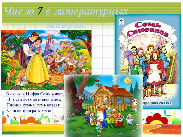 Число 7 в литературных жанрах В сказках Цифра Семь живет, В гости всех детиш...