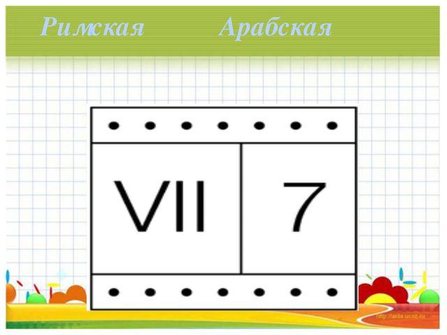 Из истории числа 7 В древности число 7 было окружено почётом. Когда-то 7 было...