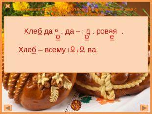 Запишите пословицы , объясните правописание слов с пропущенными буквами Хлеб