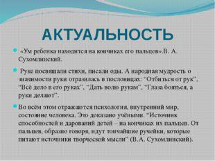 АКТУАЛЬНОСТЬ «Ум ребенка находится на кончиках его пальцев».В. А. Сухомлинск