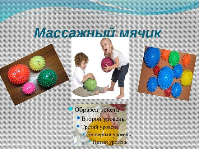 Массажный мячик
