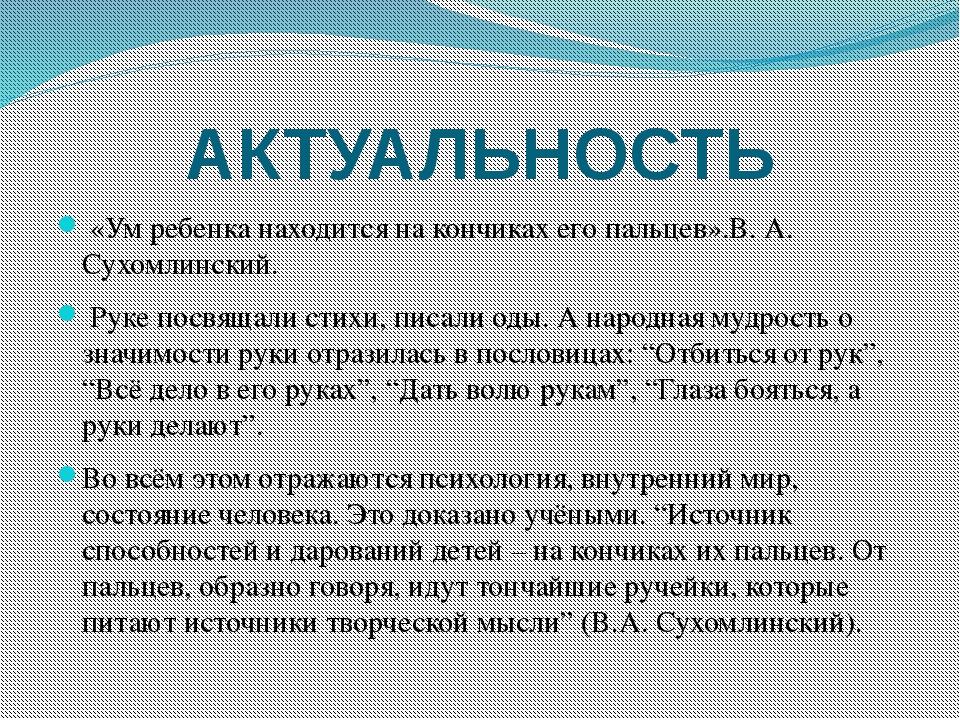 АКТУАЛЬНОСТЬ «Ум ребенка находится на кончиках его пальцев».В. А. Сухомлинск...