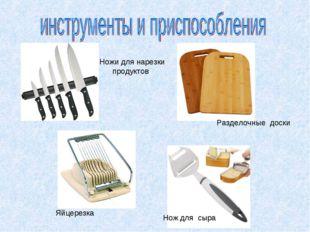 Ножи для нарезки продуктов Нож для сыра Яйцерезка Разделочные доски