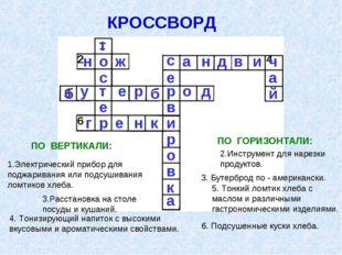 КРОССВОРД 1 2 с 4 5 6 т о с т е р е р в и р о в к а ч а й ПО ВЕРТИКАЛИ: 1.Эле