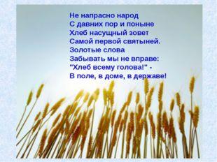 Не напрасно народ С давних пор и поныне Хлеб насущный зовет Самой первой с