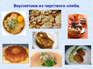 Вкуснятина из черствого хлеба.