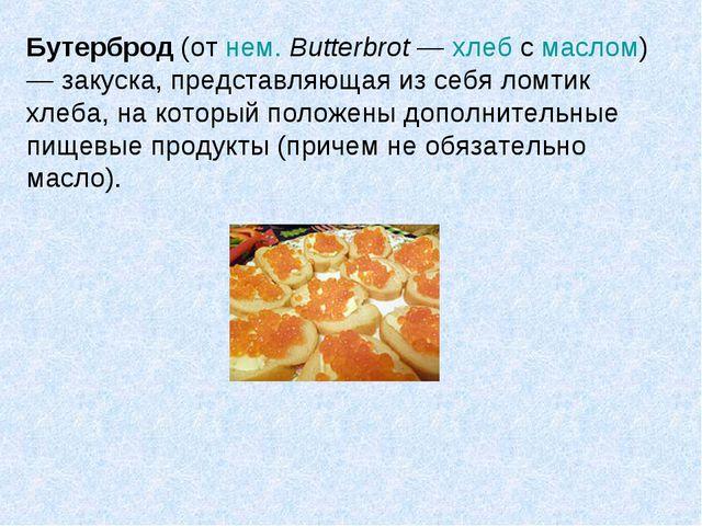 Бутерброд(отнем.Butterbrot—хлебсмаслом) — закуска, представляющая из с...