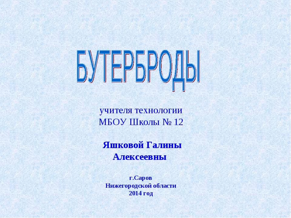 учителя технологии МБОУ Школы № 12 Яшковой Галины Алексеевны г.Саров Нижегоро...