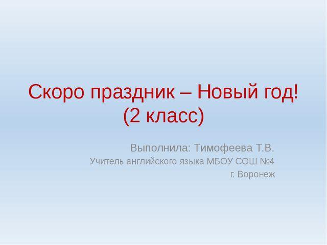 Скоро праздник – Новый год! (2 класс) Выполнила: Тимофеева Т.В. Учитель англи...