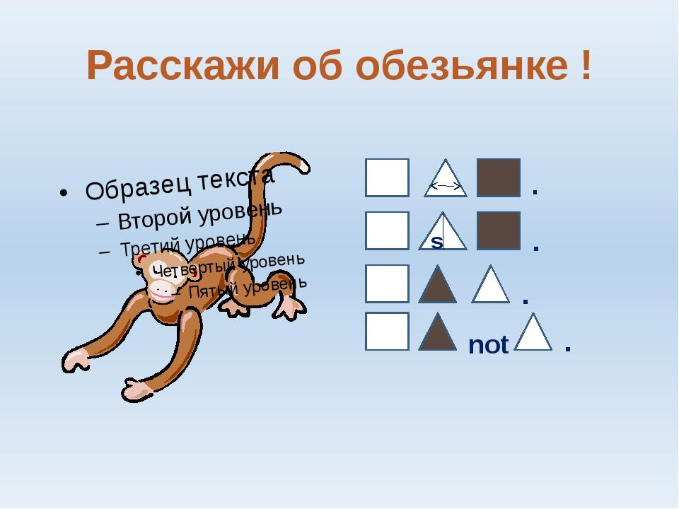 Расскажи об обезьянке ! . . s . not .