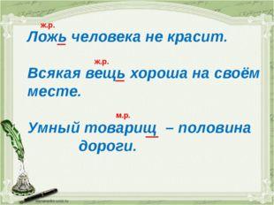 Ложь человека не красит. Всякая вещь хороша на своём месте. Умный товарищ – п