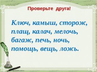 Ключ, камыш, сторож, плащ, калач, мелочь, багаж, печь, ночь, помощь, вещь, ло