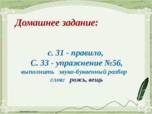 с. 31 - правило, С. 33 - упражнение №56, выполнить звуко-буквенный разбор сло