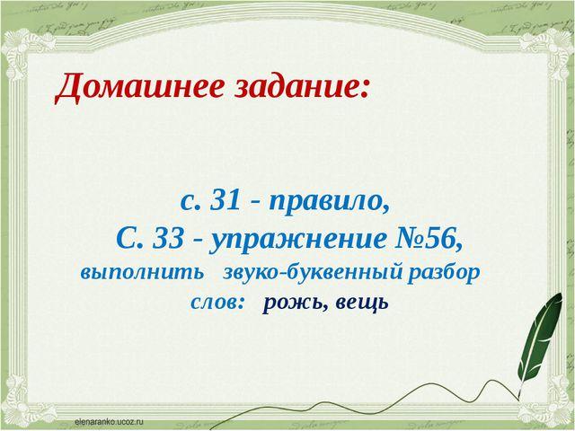 с. 31 - правило, С. 33 - упражнение №56, выполнить звуко-буквенный разбор сло...
