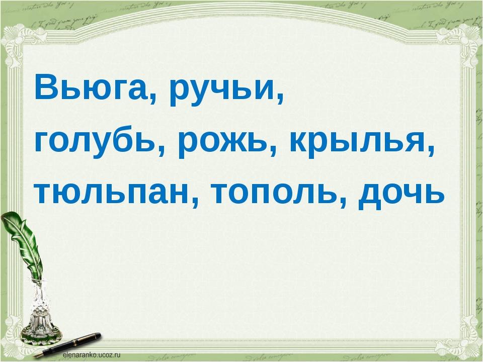Вьюга, ручьи, голубь, рожь, крылья, тюльпан, тополь, дочь