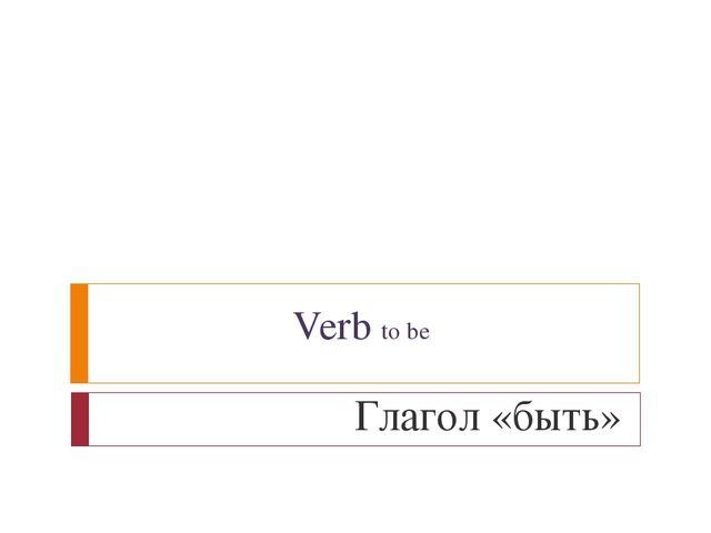 Презентацию по теме глагол to be