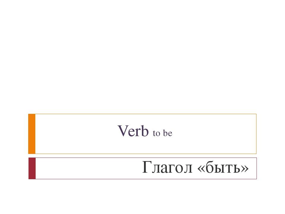 Verb to be Глагол «быть»