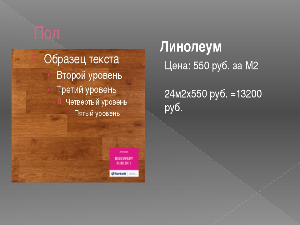 Пол Цена: 550 руб. за М2 24м2х550 руб. =13200 руб. Линолеум