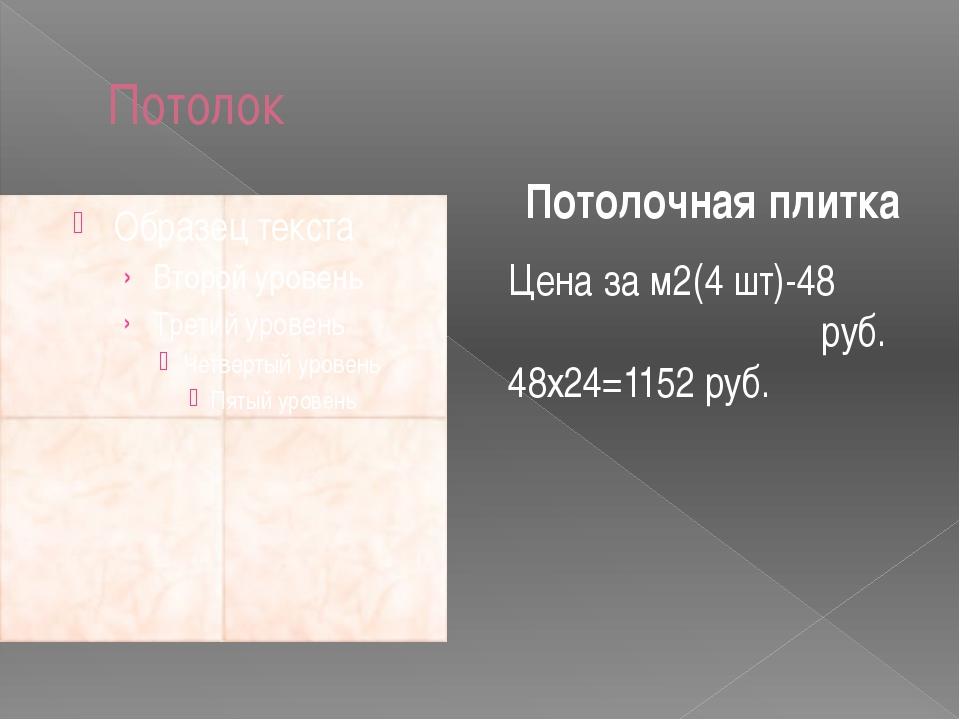 Потолок Потолочная плитка Цена за м2(4 шт)-48 руб. 48х24=1152 руб.