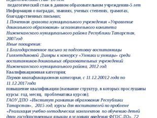 «Общие сведения о педагоге»  Ахметшина Рушания Галимзяновна,1975 г.р. Образ
