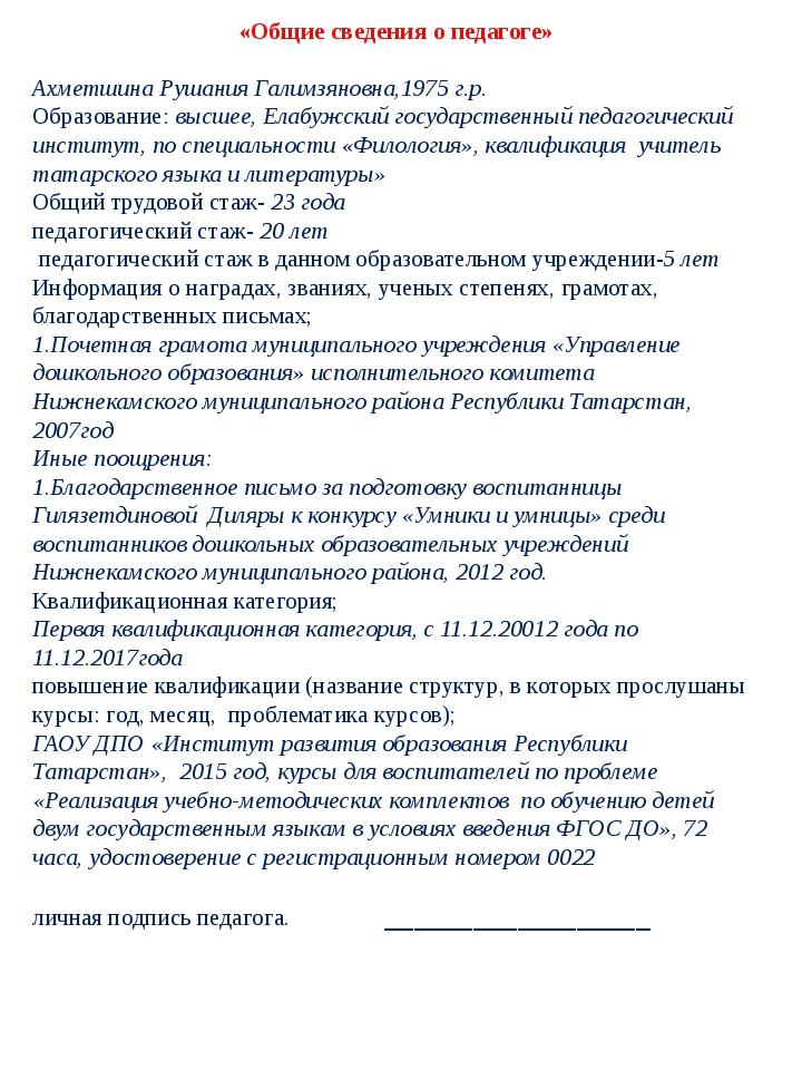 «Общие сведения о педагоге»  Ахметшина Рушания Галимзяновна,1975 г.р. Образ...