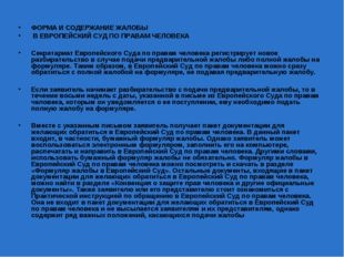 ФОРМА И СОДЕРЖАНИЕ ЖАЛОБЫ В ЕВРОПЕЙСКИЙ СУД ПО ПРАВАМ ЧЕЛОВЕКА Секретариат Ев