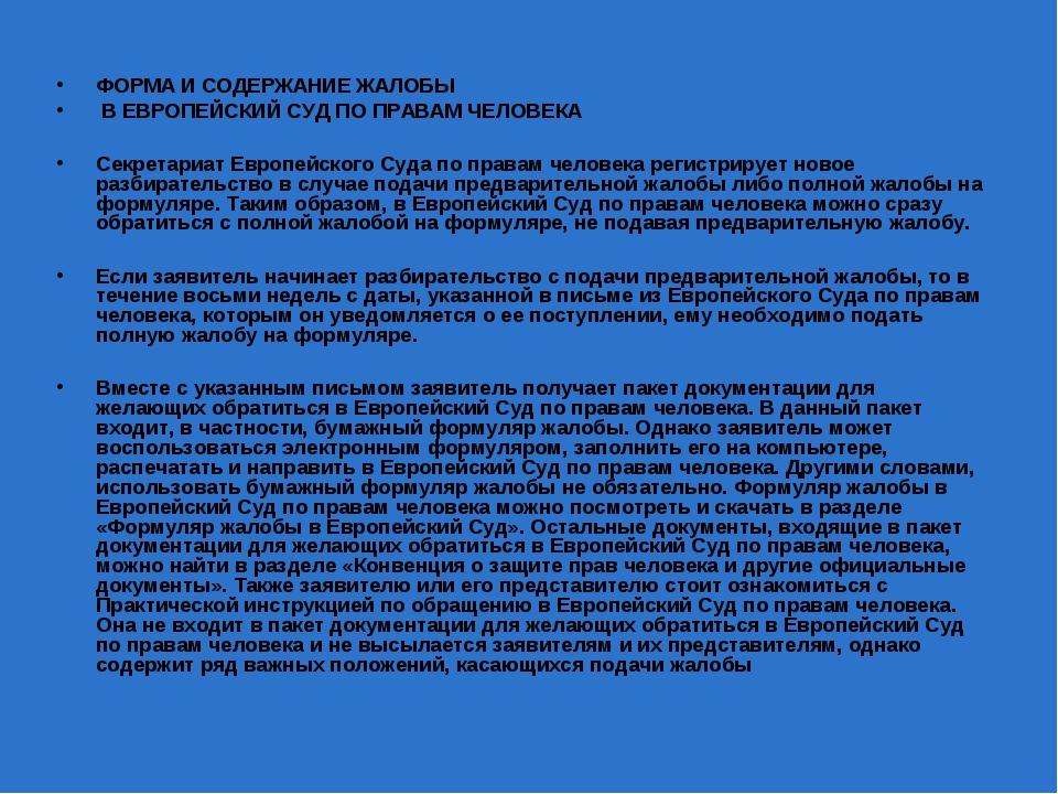 ФОРМА И СОДЕРЖАНИЕ ЖАЛОБЫ В ЕВРОПЕЙСКИЙ СУД ПО ПРАВАМ ЧЕЛОВЕКА Секретариат Ев...