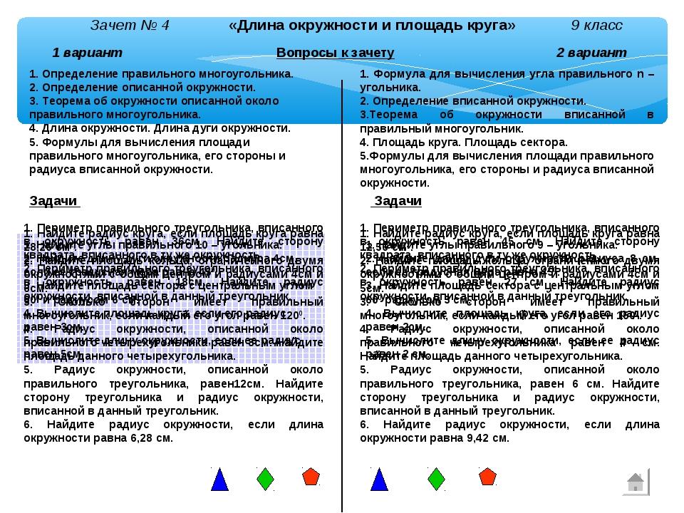 1 вариант Вопросы к зачету 2 вариант 1. Определение правильного многоугольник...