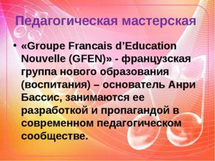 Педагогическая мастерская «Groupe Francais d'Education Nouvelle (GFEN)» - фра
