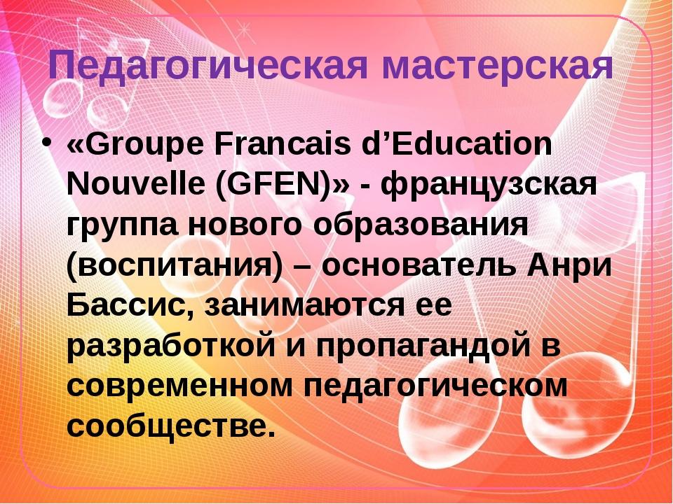 Педагогическая мастерская «Groupe Francais d'Education Nouvelle (GFEN)» - фра...