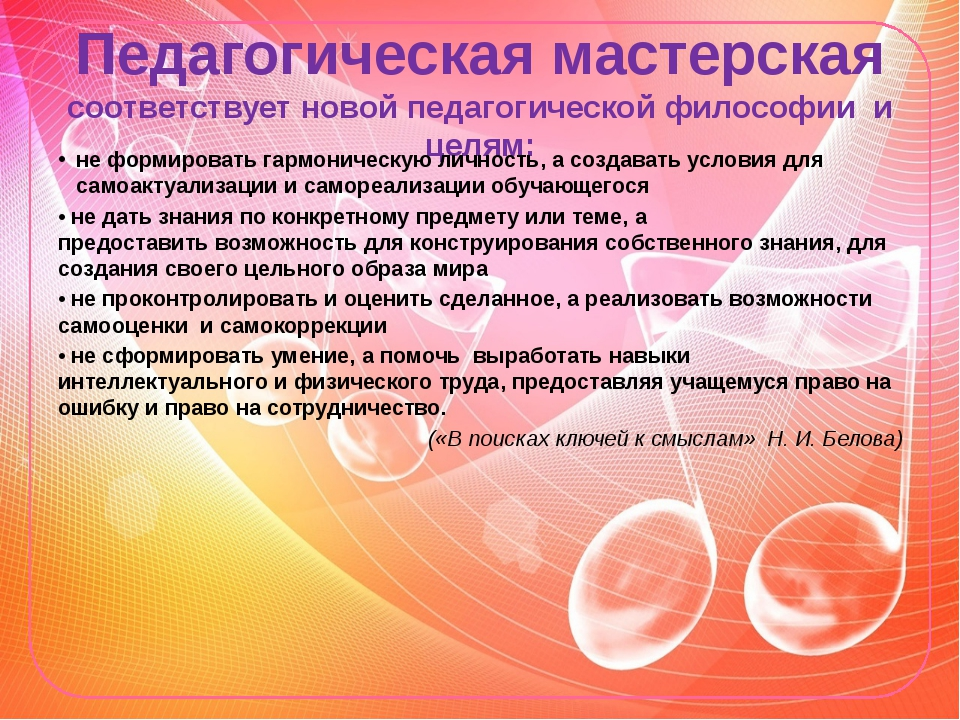 Педагогическая мастерская соответствует новой педагогической философии и целя...