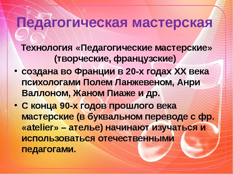 Педагогическая мастерская Технология «Педагогические мастерские» (творческие,...