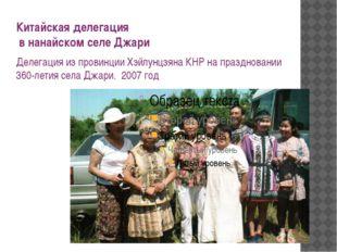 Китайская делегация в нанайском селе Джари Делегация из провинции Хэйлунцзяна
