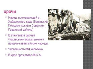 орочи Народ, проживающий в Хабаровском крае (Ванинский, Комсомольский и Совет