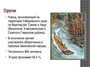 Орочи Народ, проживающий на территории Хабаровского края, по берегам рек Тумн