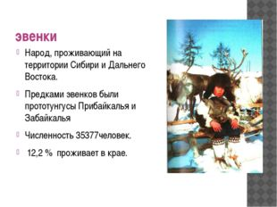 эвенки Народ, проживающий на территории Сибири и Дальнего Востока. Предками э