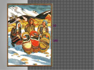 Эвены (устаревшее название ламуты «приморские жители»)