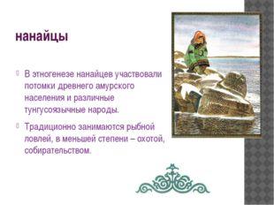 нанайцы В этногенезе нанайцев участвовали потомки древнего амурского населени