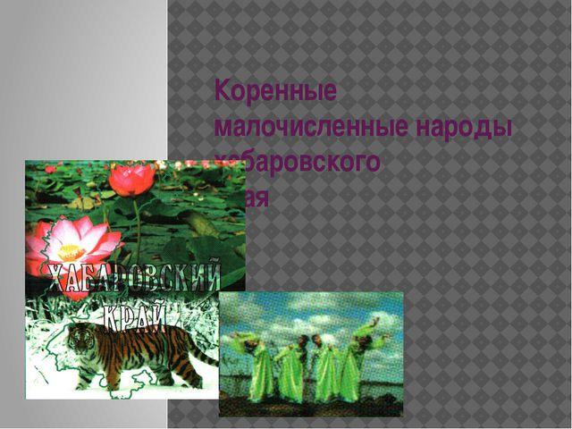Коренные малочисленные народы хабаровского края