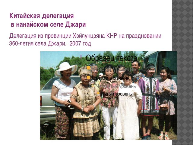 Китайская делегация в нанайском селе Джари Делегация из провинции Хэйлунцзяна...