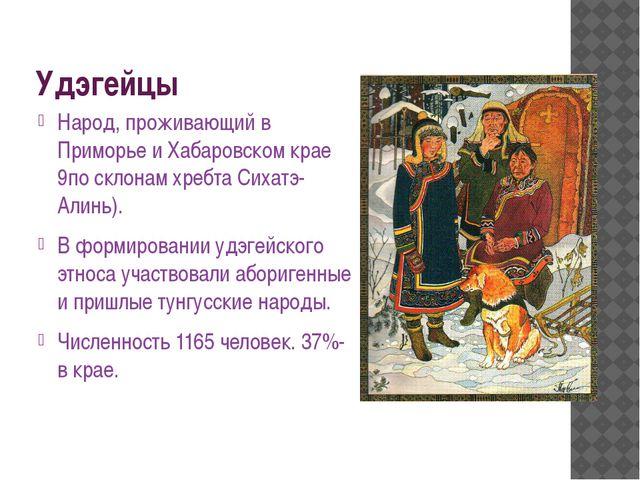Удэгейцы Народ, проживающий в Приморье и Хабаровском крае 9по склонам хребта...