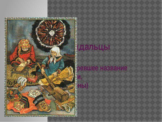 Негидальцы ( устаревшее название гиляки, орочены)