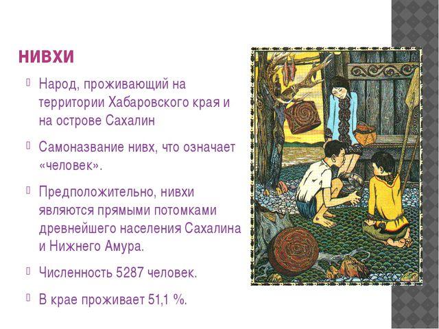 нивхи Народ, проживающий на территории Хабаровского края и на острове Сахалин...