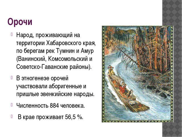 Орочи Народ, проживающий на территории Хабаровского края, по берегам рек Тумн...