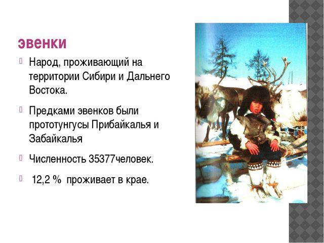 эвенки Народ, проживающий на территории Сибири и Дальнего Востока. Предками э...